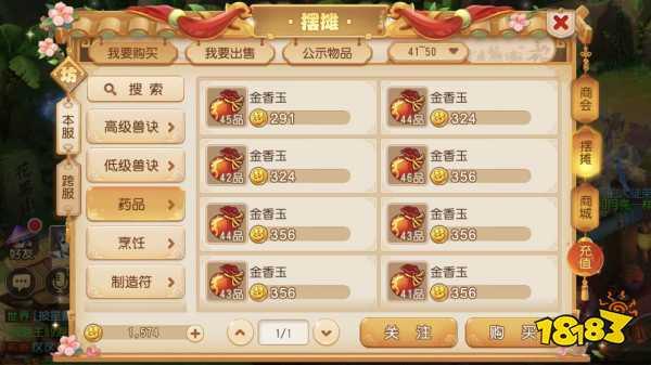 梦幻西游手游赚钱攻略 仅仅靠金币也能赚足零花钱! 梦幻西游 第4张