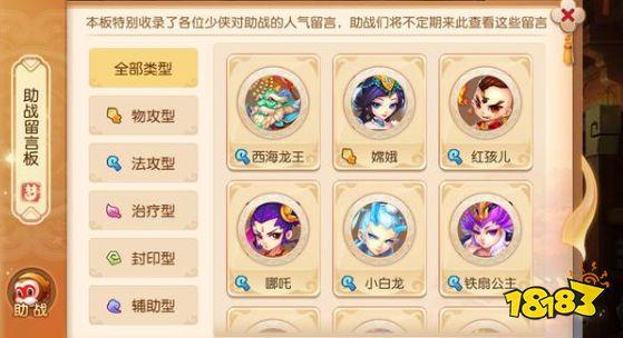 梦幻西游手游助战最强阵容2020 助战阵容搭配推荐 梦幻西游 第1张