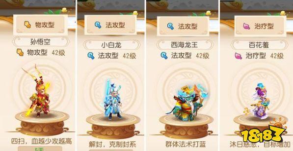 梦幻西游手游助战最强阵容2020 助战阵容搭配推荐 梦幻西游 第2张