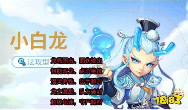 梦幻西游手游小白龙值得培养吗 小白龙技能特性介绍 梦幻西游 第1张