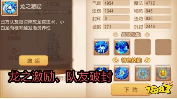 梦幻西游手游小白龙值得培养吗 小白龙技能特性介绍 梦幻西游 第4张