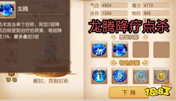 梦幻西游手游小白龙值得培养吗 小白龙技能特性介绍 梦幻西游 第3张
