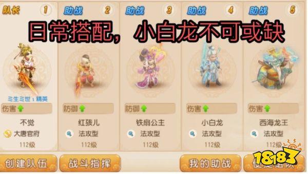 梦幻西游手游小白龙值得培养吗 小白龙技能特性介绍 梦幻西游 第5张