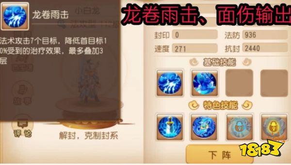 梦幻西游手游小白龙值得培养吗 小白龙技能特性介绍 梦幻西游 第2张