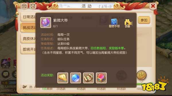 梦幻西游手游卡69怎么玩 69级活动攻略介绍 梦幻西游 第2张