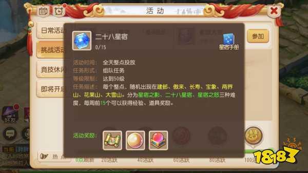 梦幻西游手游卡69怎么玩 69级活动攻略介绍 梦幻西游 第1张