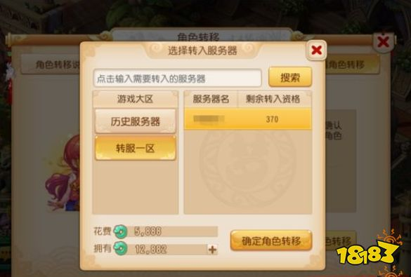 梦幻西游手游转服规则 转服流程需知 梦幻西游 第3张
