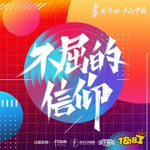 """新华社""""声在中国""""助力扶贫,《不屈的信仰》5月15日正式登陆《和平精英》"""