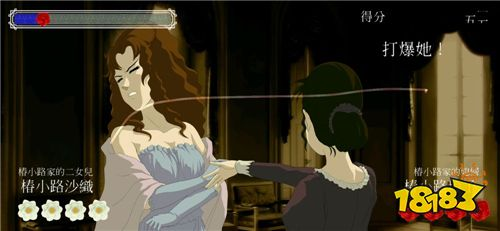 网页游戏改编手游《蔷薇与椿》展开大户人家的巴掌对决