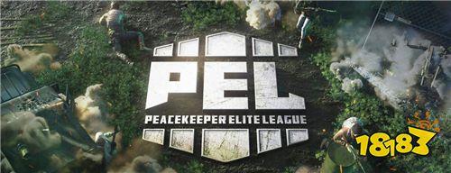 《和平精英》PEL2020赛季升降周积分赛华丽启幕