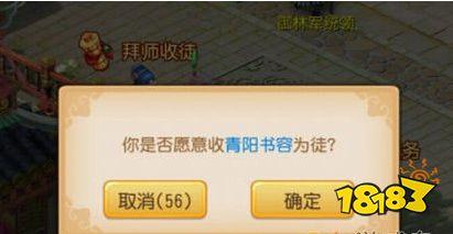 梦幻西游手游怎么拜师 师徒系统玩法介绍 梦幻西游 第2张