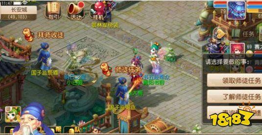 梦幻西游手游怎么拜师 师徒系统玩法介绍 梦幻西游 第1张