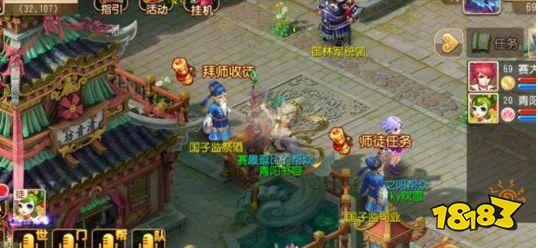 梦幻西游手游怎么拜师 师徒系统玩法介绍 梦幻西游 第3张