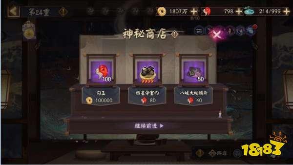 阴阳师爬塔阵容图片