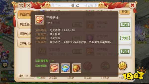 梦幻手游:1000金领取方法 100活跃度完成指南 梦幻西游 第2张