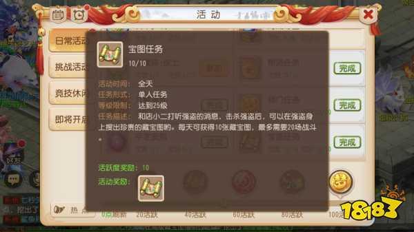 梦幻手游:1000金领取方法 100活跃度完成指南 梦幻西游 第3张