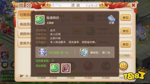 梦幻手游:1000金领取方法 100活跃度完成指南 梦幻西游 第4张