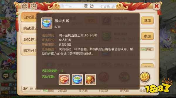 梦幻手游:1000金领取方法 100活跃度完成指南 梦幻西游 第6张