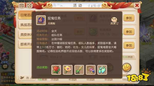 梦幻手游:1000金领取方法 100活跃度完成指南 梦幻西游 第5张