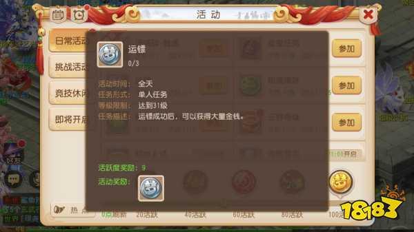 梦幻手游:1000金领取方法 100活跃度完成指南 梦幻西游 第7张