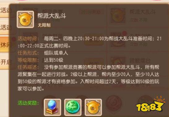 梦幻西游手游帮派大乱斗上线 帮派大乱斗玩法介绍 梦幻西游 第2张