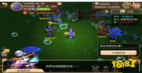 梦幻西游手游儿童节活动开启 试胆游戏玩法推荐 梦幻西游 第2张