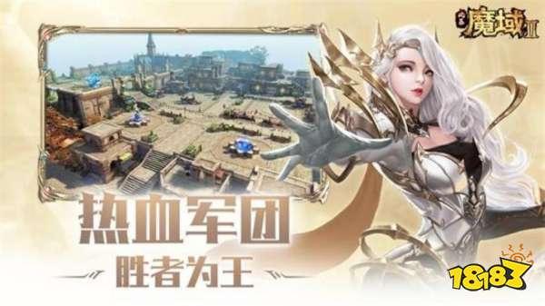 金山世游攜手網龍再塑經典 《風暴魔域2》定檔7月