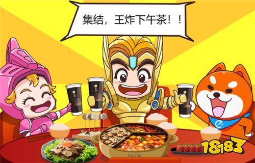 王國紀元x餓了么x湊湊火鍋破次元聯動,好玩更好吃!