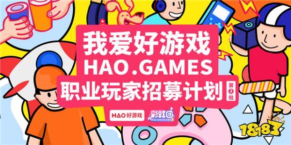 HAO好游戲-游戲玩家創意大賽開幕,萬元現金大獎等你來拿