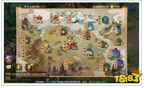 梦幻西游手游高级镖难度大吗 高级镖银任务解析 梦幻西游 第2张
