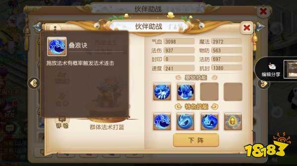 梦幻手游法攻型助战哪个强 龙宫助战西海龙王 梦幻西游 第3张