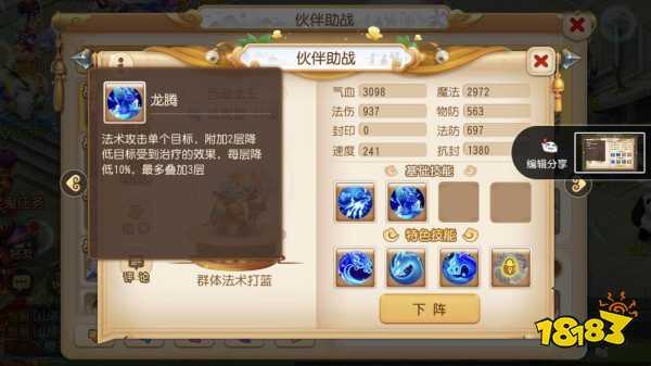 梦幻手游法攻型助战哪个强 龙宫助战西海龙王 梦幻西游 第2张
