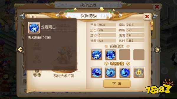 梦幻手游法攻型助战哪个强 龙宫助战西海龙王 梦幻西游 第1张