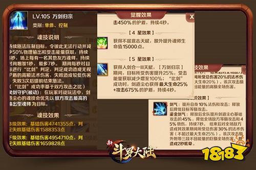 劍道塵心風靡戰場 《新斗羅大陸》玩家優質攻略