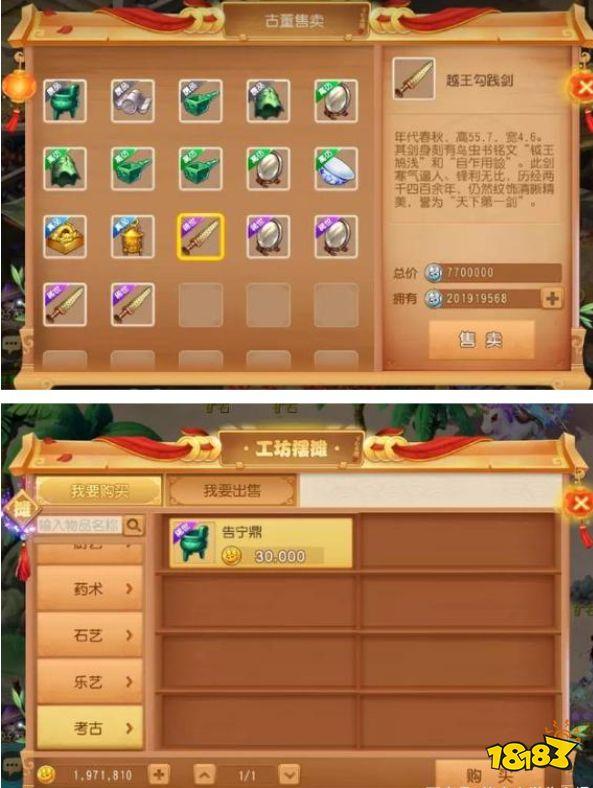 梦幻西游手游银币怎么快速获得 高效赚取银币攻略推荐 梦幻西游 第5张