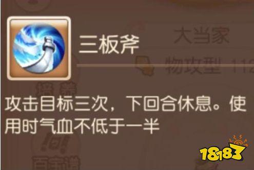 梦幻西游手游:后期无敌助战 大当家全面分析 梦幻西游 第2张
