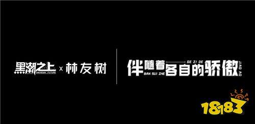 日本顶级团队打造 《黑潮之上》boss概念曲首发