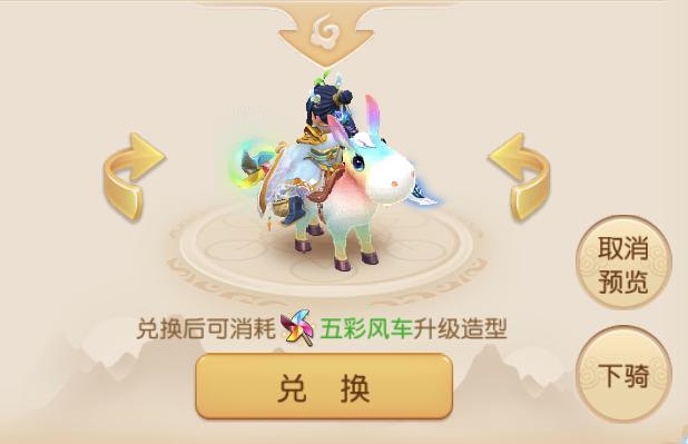 梦幻手游:毛小驴获取方法介绍 倒骑驴让你想到了谁?