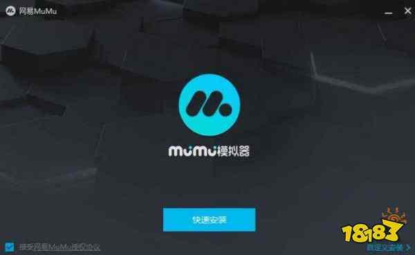 网易MUMU模拟器电脑下载