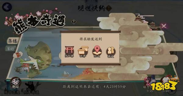阴阳师熊本奇遇活动怎么玩 熊本奇遇玩法攻略
