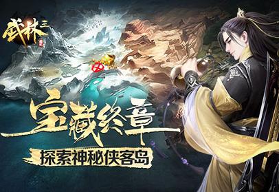 网页游戏武林三