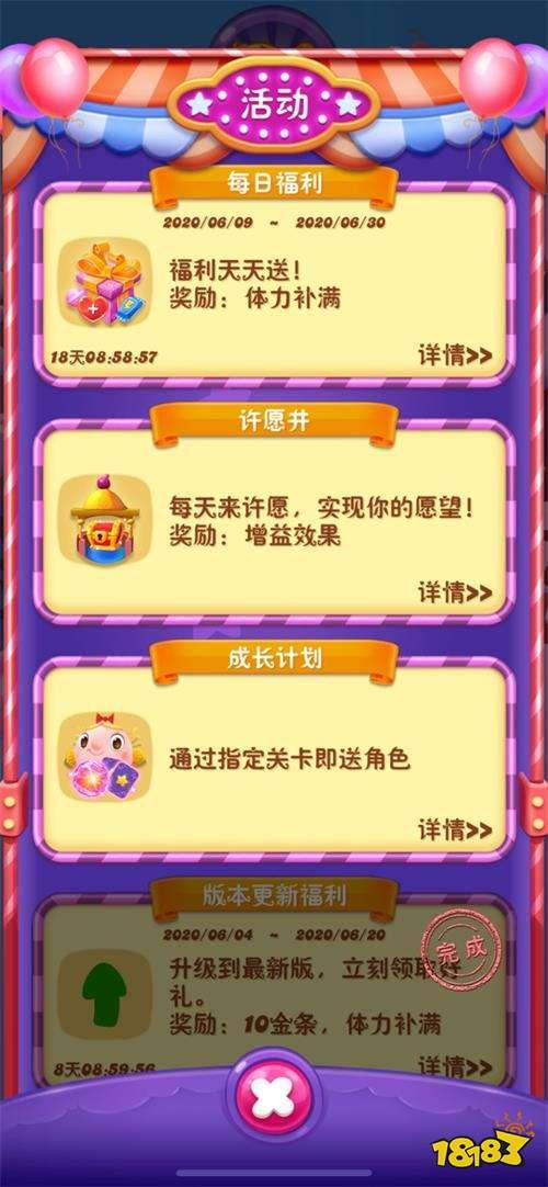 《糖果缤纷乐》新版本活动丰富,更新领取金条好礼!
