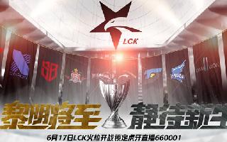 虎牙LCK:四保一战术大放异彩,机长霞助T1击败HLE拿下赛季首胜
