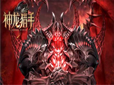 神龙猎手游戏官网