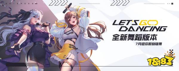 《QQ飞车》亮相腾讯游戏年度发布会 全新品牌理念Let`s Go!即刻出发