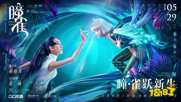 """QQ炫舞虚拟偶像星瞳时尚跨界李宁,以舞跨越时空探索""""新复古未来主义"""""""
