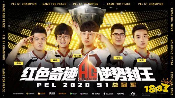 新王登基!恭喜AG战队在2020PEL-S1总决赛中摘得桂冠!