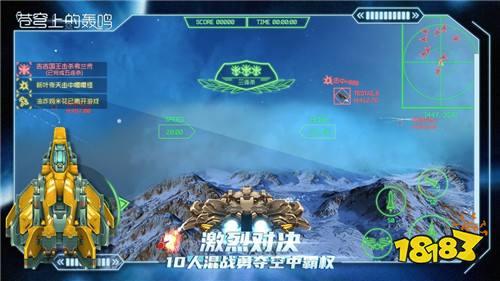 苍穹上的轰鸣最新版游戏下载