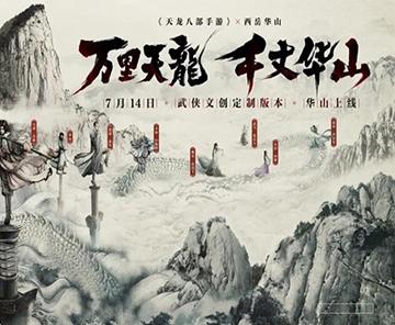 《天龙八部手游》X西岳华山