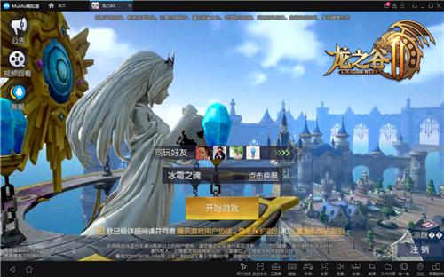 《龙之谷2》今日公测! 用MuMu模拟器大屏欣赏细腻精致的魔幻世界